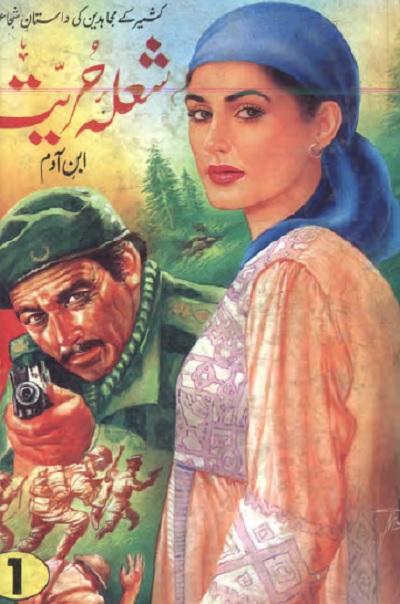 Shola e Hurriyat Novel By Ibne Adam Pdf