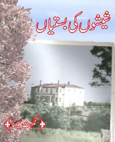 Sheeshon Ki Bastian Novel By Nighat Seema Pdf