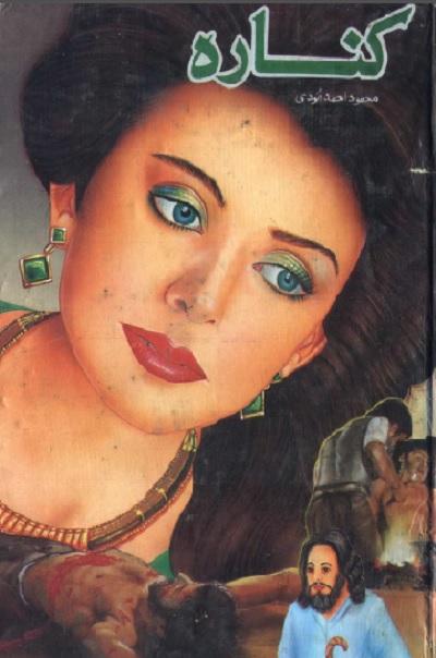 Kinara Novel By Mehmood Ahmad Moodi Pdf