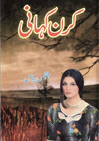 Kiran Kahani Novel By Balqees Riaz Pdf