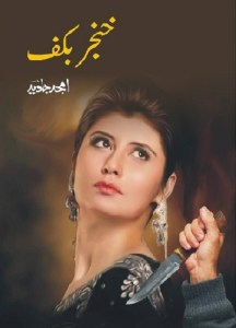 Khanjar Bakaf Novel By Amjad Javed Pdf