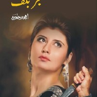 Khanjar Bakaf Novel By Amjad Javed Pdf Free