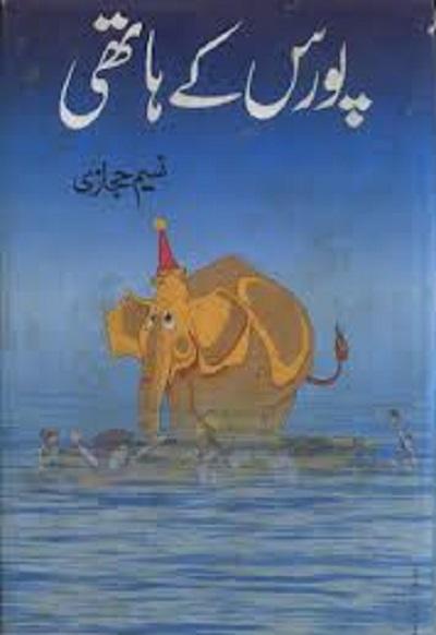 Pouras Ke Hathi Novel By Naseem Hijazi Pdf