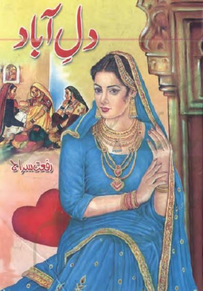 Dil e Abad Novel By Riffat Siraj Pdf Free