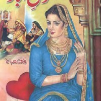 Dil e Abad Novel By Riffat Siraj Pdf Download