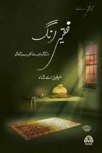 Faqeer Rang Urdu By Sarfraz A Shah Pdf Download