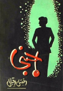 Ajnabi Urdu Novel By Albert Camus Pdf