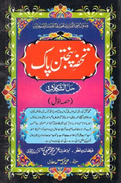 Tohfa Panjtan Pak Complete By M Ilyas Adil Pdf