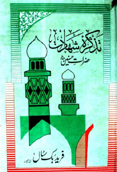 Tazkira Shahadat Hazrat Hussain By Nasir Ali Pdf