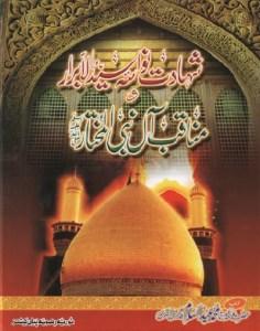 Shahadat Nawasa Syed Ul Abrar By Abdus Salam Qadri