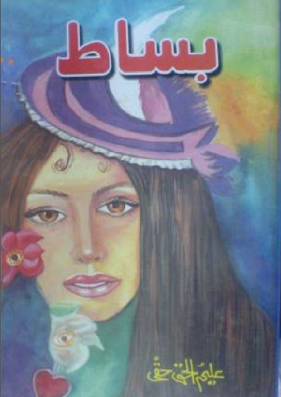 Bisaat Novel Urdu By Aleem Ul Haq Haqi Pdf