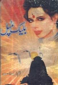 Black Temple Urdu Novel By MA Rahat Pdf
