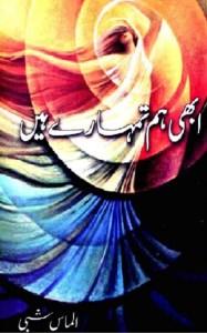Abhi Hum Tumhare Hain By Almas Shabi Pdf