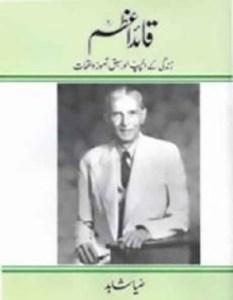 Quaid e Azam By Zia Shahid Pdf Download Free