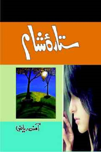 Sitara E Sham Novel By Amna Riaz Free Download