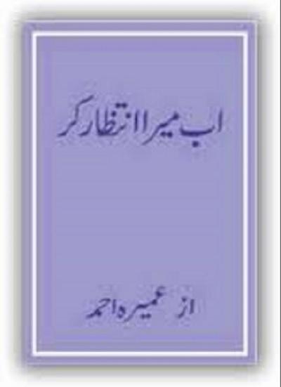 Ab Mera Intizar Kar By Umera Ahmad Pdf Free