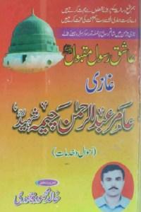 Ghazi Amir Cheema Shaheed By Khalid Mehmood Pdf