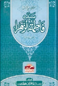 Seerat Syeda Tun Nisa By Zulqarnain Attari Pdf