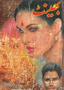 Bhaint Novel Urdu By Sarfraz Ahmad Rahi Pdf