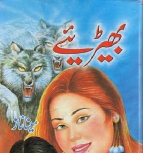 Bahirey Novel Urdu By Meena Naz Pdf