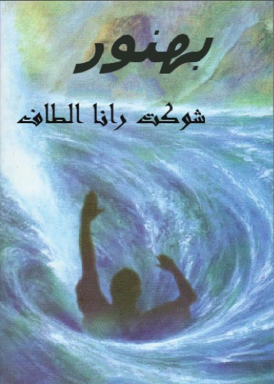 Bhanvar Novel By Shaukat Rana Altaf Pdf