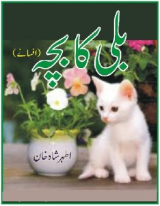 Billi Ka Bacha Afsane By Athar Shah Khan Pdf