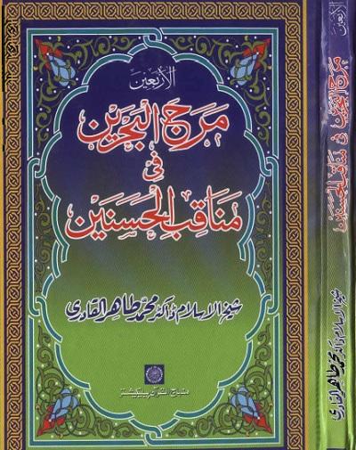 Manaqib Ul Hasnain Urdu By Dr Tahir Ul Qadri Pdf