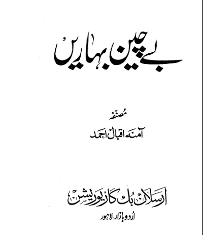 Bechain Baharain Novel By Amna Iqbal Ahmad Pdf