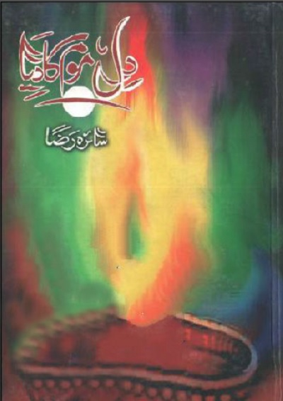 Dil Mom Ka Diya Novel By Saira Raza Pdf