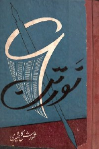 Nauratan Urdu By Agha Shorish Kashmiri Pdf