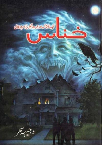 Khannas Novel Urdu By Wajiha Sehar Pdf