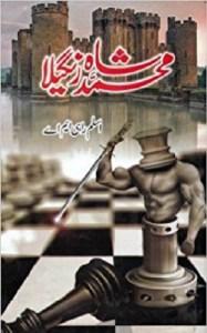 Muhammad Shah Rangeela Novel By Aslam Rahi MA Pdf