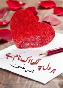 Har Dil Pe Likha Ik Naam Hay By Nasir Hussain Pdf