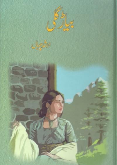 Biyar Gali Novel By Arshad Chahal Pdf