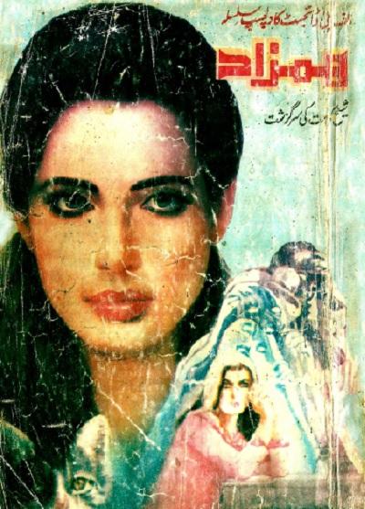 Hamzad Novel By Shamim Naveed Pdf