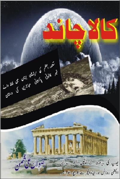 Kala Chand Novel By Rizwan Ali Ghuman Pdf