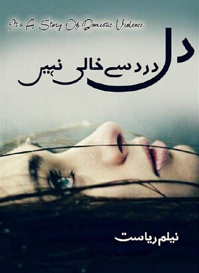 Dil Dard Se Khali Nahi Novel By Neelam Riasat Pdf