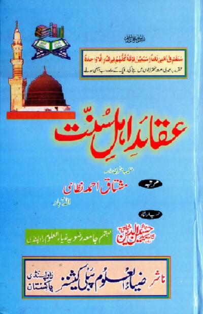 Aqaid e Ahlesunnat Urdu By Mushtaq Ahmad Nizami Pdf
