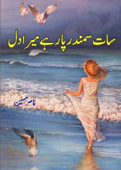 Saat Samandar Paar Hai Mera Dil By Nasir Hussain Pdf