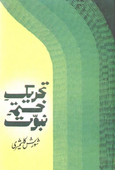 Tehreek Khatam e Nabuwwat By Shorish Kashmiri Pdf