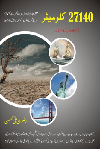 27140 Kilometer Novel By Rizwan Ali Ghuman Pdf