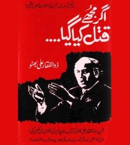 Agar Mujhe Qatal Kiya Gaya Urdu By ZA Bhutto Pdf