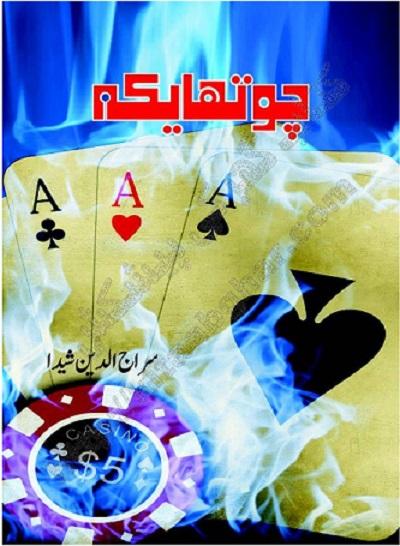 Chotha Yakka Novel By Siraj Ud Din Shaida Pdf