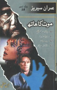 Imran Series Jild 18 Urdu By Ibne Safi Pdf