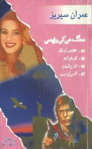 Imran Series Jild 19 Urdu By Ibne Safi Pdf