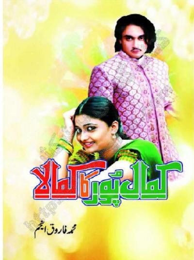 Kamal Pur Ka Kamala By M Farooq Anjum Pdf