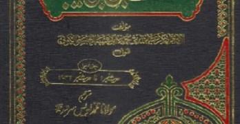 Musannif Ibne Abi Shaybah Urdu By Ibn Abi Shaybah Pdf