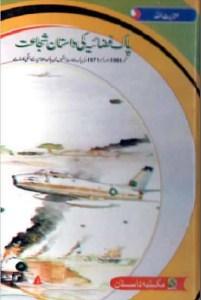 Pak Fazaia Ki Dastan e Shujaat By Inayatullah Pdf