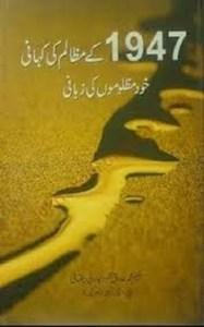 1947 Ke Mazalim Ki Kahani By Tariq Mehmood Pdf