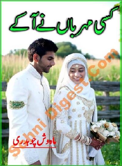 Kisi Meharban Ne Aake Novel By Mahwish Chaudhry Pdf